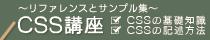 CSS講座~リファレンスとサンプル集~