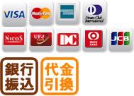 VISA・MASTER・AmericanExpress・Diners・NICOS・UFJ・DC・JCBカード 銀行振込 代金引換